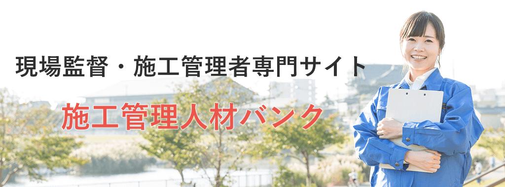 日本最大級の建設業界求人サイト「施工管理人材バンク」